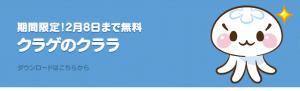 【限定無料クリエイターズスタンプ】クラゲのクララ スタンプ(無料配布期間:2015年2月8日まで) (1)