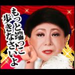 【芸能人スタンプ】美川憲一 ver02 スタンプ