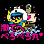 【動く限定スタンプ】マツポリちゃん激ハイテンションスタンプ(2015年03月02日まで)