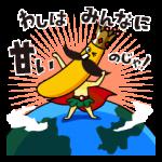 【企業マスコットクリエイターズ】バナナの王様 甘熟王 スタンプ