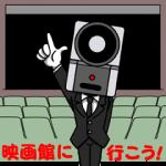 【企業マスコットクリエイターズ】「NO MORE映画泥棒」 スタンプ