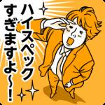 【テレビ番組企画スタンプ】太鼓持ちの達人〜正しい××のほめ方〜 スタンプ