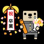 【無料スタンプ速報】動く ポチ (卒業編) スタンプ(2015年03月23日まで)