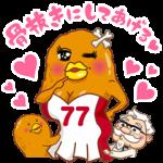 【無料スタンプ速報:隠しスタンプ】チキン野郎と骨抜き嫁のクーポンスタンプ(2015年05月19日まで)