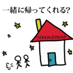 【テレビ番組企画スタンプ】テラスハウス名言スタンプ