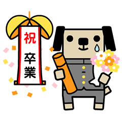 【動く限定スタンプ】動く ポチ (卒業編) スタンプ(2015年03月23日まで)
