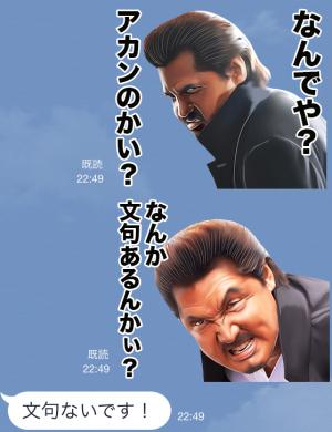 【芸能人スタンプ】竹内力 第二弾 スタンプ (4)