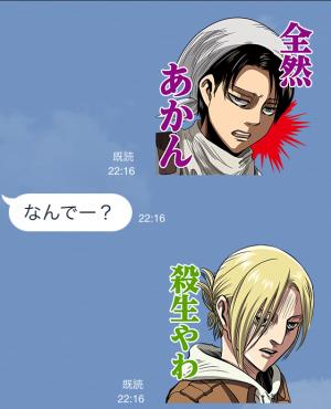 【限定スタンプ】進撃の巨人 関西弁版 スタンプ(2015年04月02日まで) (10)