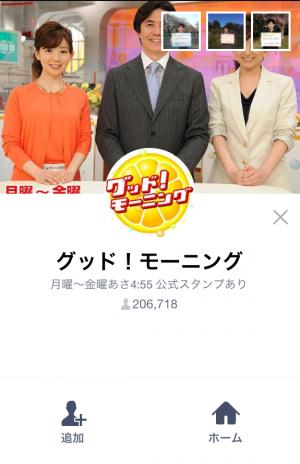 【隠しスタンプ】グッド!モーニング スタンプ(2015年09月23日まで) (1)