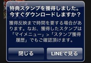 【限定スタンプ】進撃の巨人 関西弁版 スタンプ(2015年04月02日まで) (4)