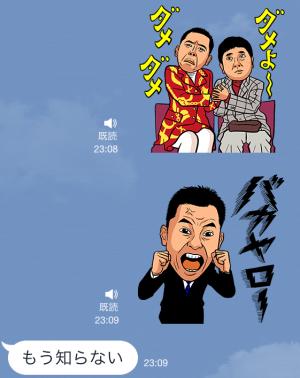 【音付きスタンプ】おしゃべり爆笑問題 スタンプ (4)