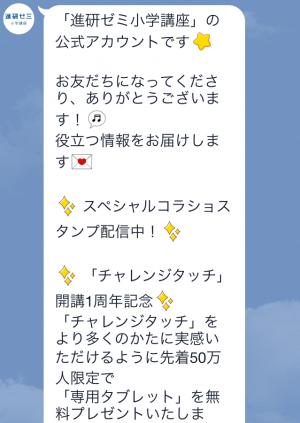 【隠しスタンプ】3Dコラショスタンプ(2015年05月21日まで) (3)
