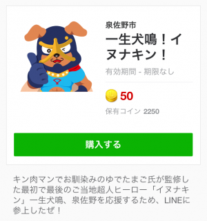 【ご当地キャラクリエイターズ】一生犬鳴!イヌナキン! スタンプ (1)