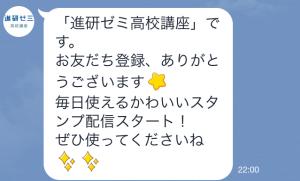 【隠しスタンプ】進研ゼミ『高校講座』スタンプ(2015年05月21日まで) (3)