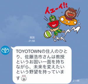 【限定スタンプ】TOYOTOWN 第7弾 スタンプ(2015年03月30日まで) (3)