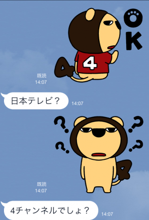 【テレビ番組企画スタンプ】らいよんチャン スタンプ (5)