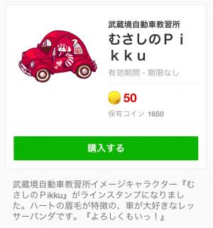 【企業マスコットクリエイターズ】むさしのPikku スタンプ (1)