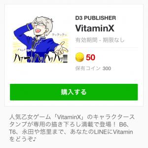 【ゲームキャラクリエイターズスタンプ】VitaminX スタンプ (1)