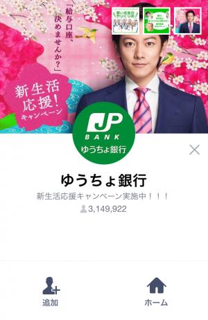 【動く限定スタンプ】ゆうちょオリジナルスタンプ(2015年03月30日まで) (1)