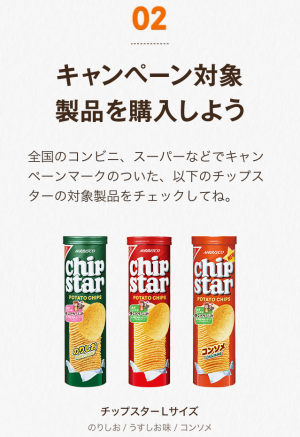 【シリアルナンバー】チップスターチェブラーシカ限定スタンプ(2015年08月17日まで) (4)