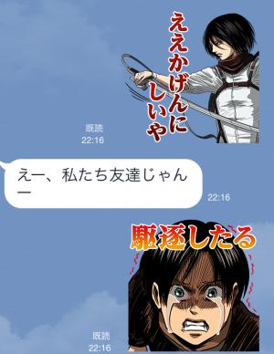 【限定スタンプ】進撃の巨人 関西弁版 スタンプ(2015年04月02日まで) (11)