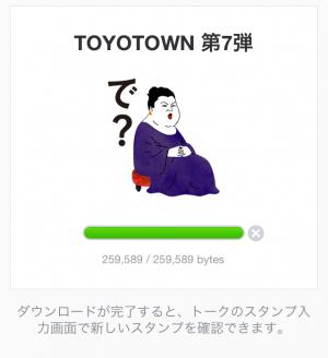 【限定スタンプ】TOYOTOWN 第7弾 スタンプ(2015年03月30日まで) (2)