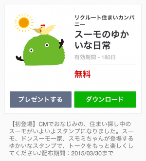 【隠しスタンプ】スーモのゆかいな日常 スタンプ(2015年03月30日まで) (1)