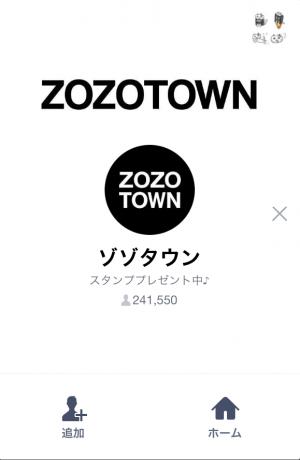 【隠しスタンプ】ゾゾタウン箱猫マックス スタンプ(2015年08月31日まで) (3)