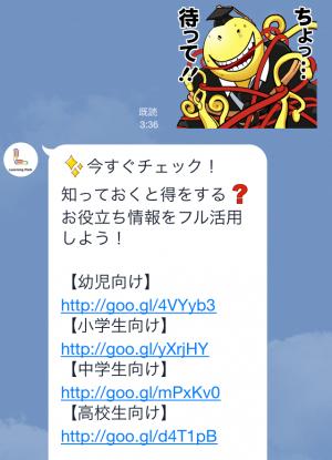 【動く限定スタンプ】ラーニングパーク「どうぶつぶっく」 スタンプ(2015年04月13日まで) (5)