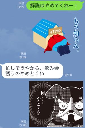【ご当地キャラクリエイターズ】一生犬鳴!イヌナキン! スタンプ (7)