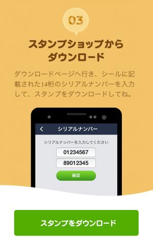 【シリアルナンバー】動く!ミス・カフェオ〜レスタンプ(2015年06月15日まで) (5)