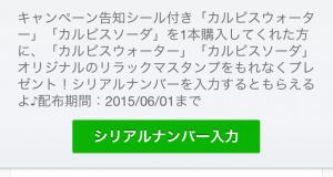 【シリアルナンバー】「カルピス」ブランド×リラックマ スタンプ(2015年06月01日まで) (6)