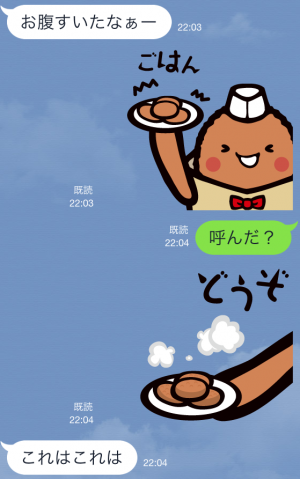 【ご当地キャラクリエイターズ】前川メンチくん スタンプ (3)