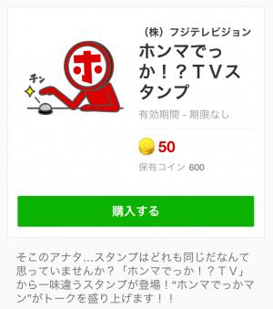 【テレビ番組企画スタンプ】ホンマでっか!?TVスタンプ (1)