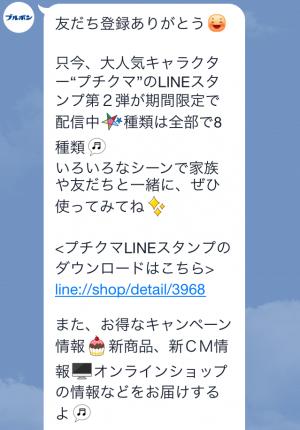 【隠しスタンプ】プチクマスタンプ第2弾! スタンプ(2015年05月25日まで) (3)