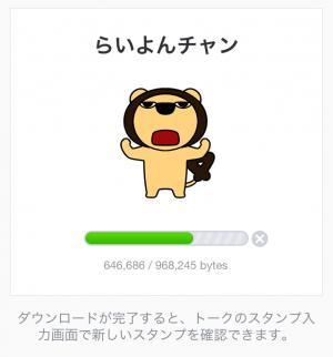 【テレビ番組企画スタンプ】らいよんチャン スタンプ (2)