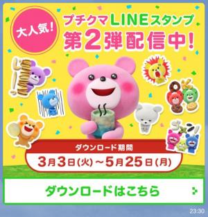 【隠しスタンプ】プチクマスタンプ第2弾! スタンプ(2015年05月25日まで) (5)