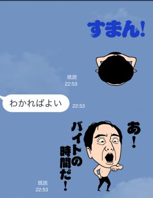 【公式スタンプ】がっぺ動く!江頭2:50 スタンプ (7)