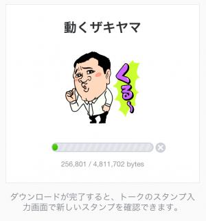 【公式スタンプ】動くザキヤマ スタンプ (2)