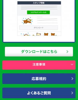 【シリアルナンバー】「カルピス」ブランド×リラックマ スタンプ(2015年06月01日まで) (5)