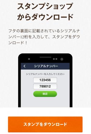 【シリアルナンバー】チップスターチェブラーシカ限定スタンプ(2015年08月17日まで) (6)
