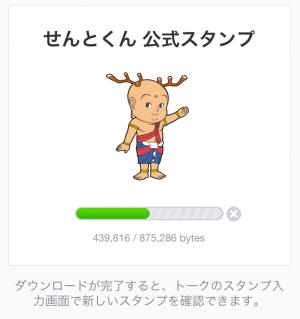 【ご当地キャラクリエイターズ】せんとくん 公式スタンプ (2)