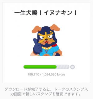 【ご当地キャラクリエイターズ】一生犬鳴!イヌナキン! スタンプ (2)