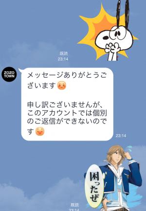 【隠しスタンプ】ゾゾタウン箱猫マックス スタンプ(2015年08月31日まで) (13)