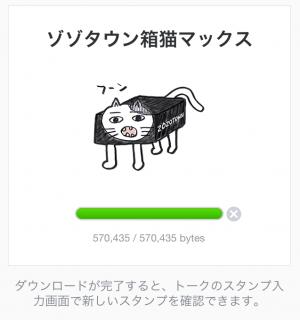 【隠しスタンプ】ゾゾタウン箱猫マックス スタンプ(2015年08月31日まで) (12)