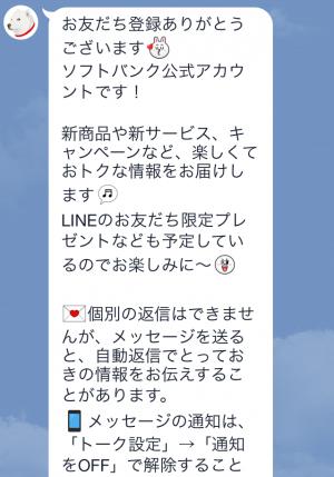 【限定スタンプ】白戸家お父さん×カナヘイ コラボスタンプ(2015年04月06日まで) (3)