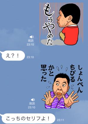 【音付きスタンプ】おしゃべり爆笑問題 スタンプ (7)