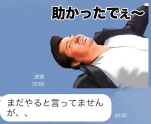 【芸能人スタンプ】竹内力 第二弾 スタンプ (9)