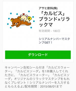 【シリアルナンバー】「カルピス」ブランド×リラックマ スタンプ(2015年06月01日まで) (8)