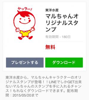 【隠しスタンプ】マルちゃんオリジナルスタンプ(2015年05月20日まで) (1)